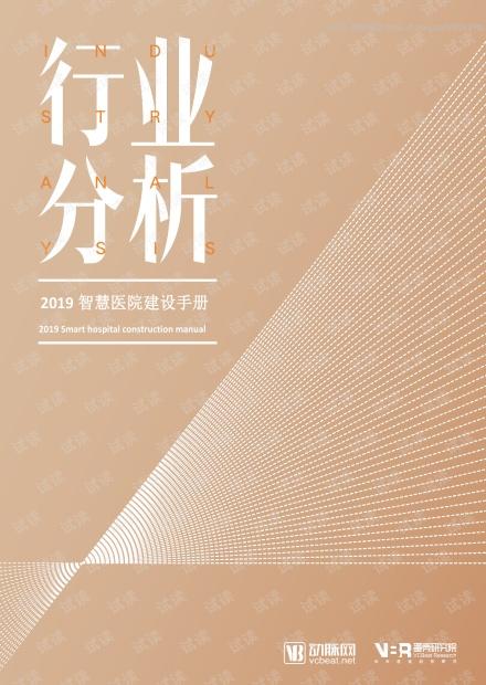 2019智慧医院建设手册.pdf