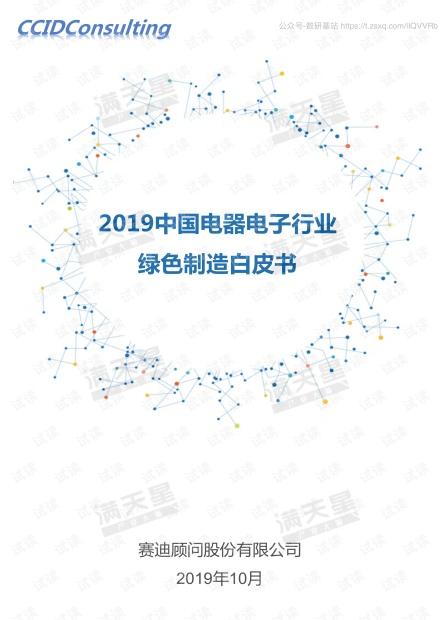 2019中国电器电子行业绿色制造白皮书.pdf