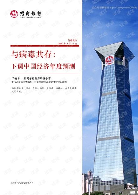 与病毒共存:下调中国经济年度预测.pdf