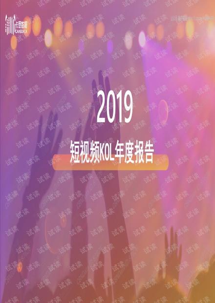 2019 短视频KOL年度报告.pdf