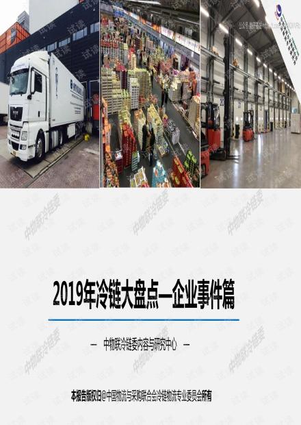 2019年冷链大盘点—企业事件篇-中物联冷链-2020.01-21页.pdf