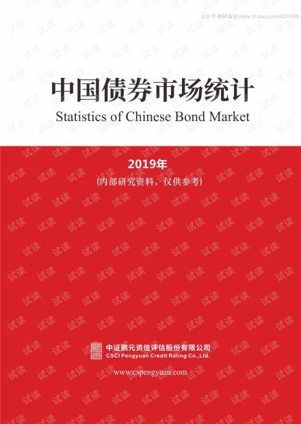2019年中国债券市场统计-中证鹏元资信.pdf