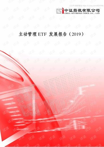 2019年主动管理ETF发展报告-中证指数-2020.2-20页.pdf