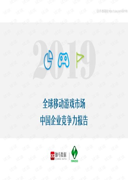 2019全球移动游戏市场中国企业竞争力报告.pdf