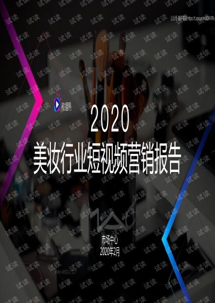 2020美妆行业短视频营销报告.pdf