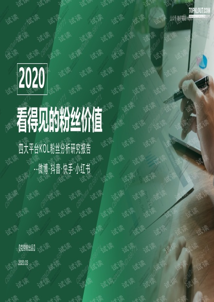 2020年看得见的粉丝价值:四大平台KOL粉丝分析研究报告.pdf