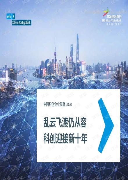 2020中国科创企业展望-浦发硅谷银行-202003.pdf
