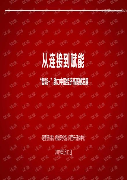 """阿里研究院-从连接到赋能 """"智能+""""助力中国经济高质量发展-2020.3-121页.pdf"""