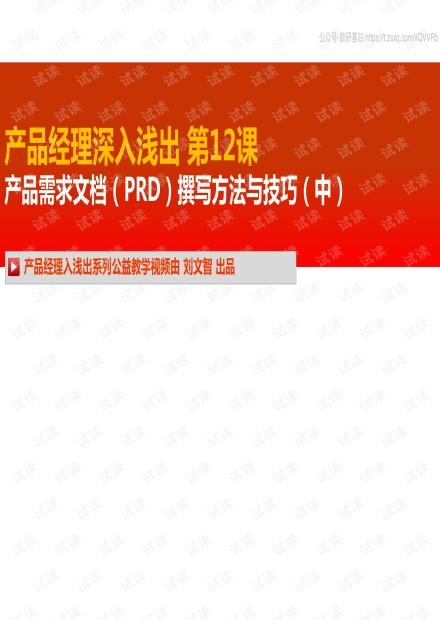 产品经理深入浅出第12课-产品需求文档(PRD)撰写方法与技巧(中).pdf