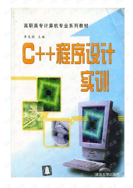 C++程序设计实训(完整版)