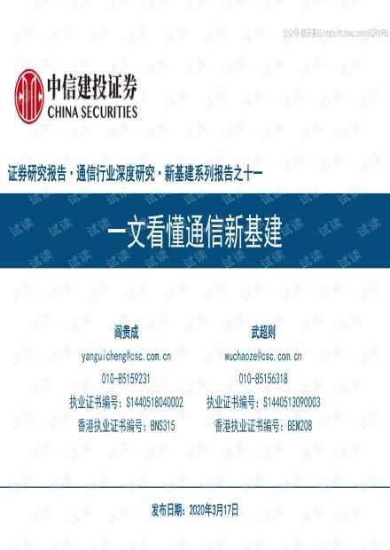 一文看懂通信新基建-中信建投-20200317.pdf