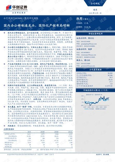 永艺股份(603600)深度研究报告:国内办公椅制造龙头,国际化产销布局明晰.pdf