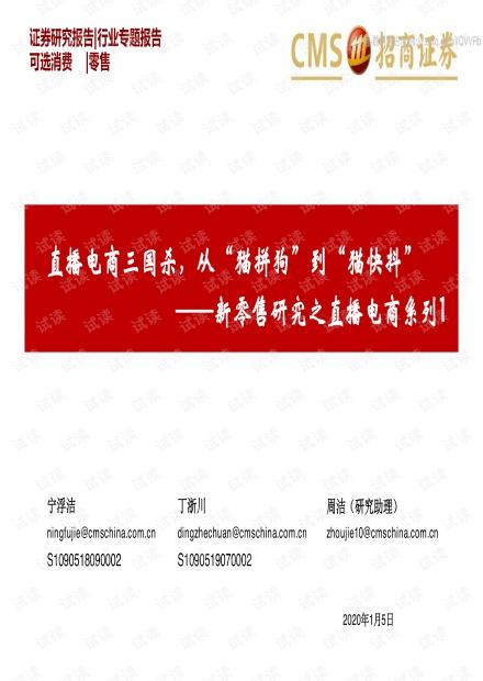 """直播电商三国杀,从""""猫拼狗""""到""""猫快抖""""(新零售行业)-招商证券-2020.3-50页.pdf"""