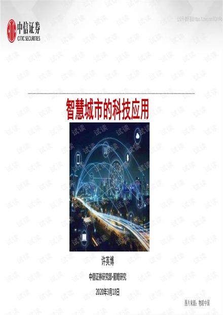 智慧城市的科技应用-200318.pdf