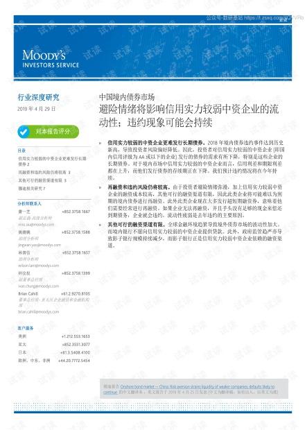 中国境内债券市场:避险情绪将影响信用实力较弱中资企业的流动性;违约现象可能会持续.pdf
