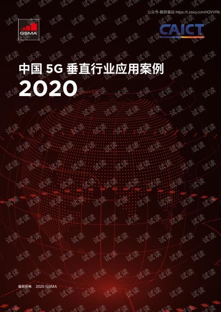 中国信通院-通信行业-2020中国5G垂直行业应用案例-200318.pdf