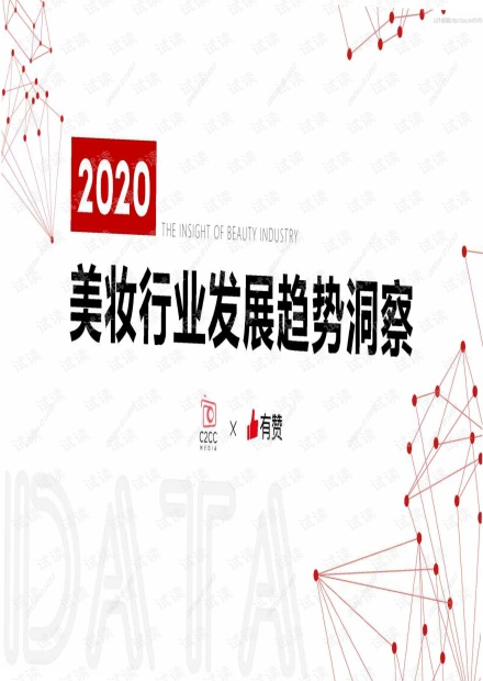 中国有赞-2020美妆行业发展趋势洞察-200311.pdf
