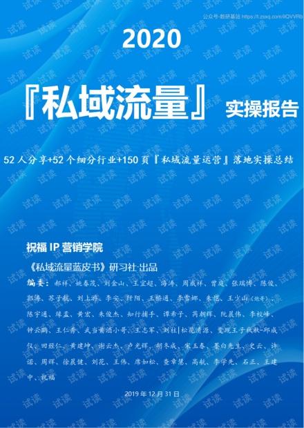 祝福IP营销学院-2020『私域流量』实操报告-2019.12.31-153页.pdf