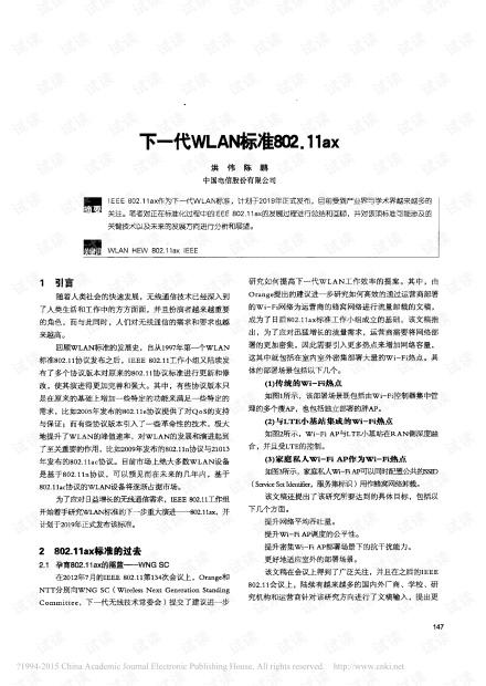 下一代WLAN标准802-11ax.pdf