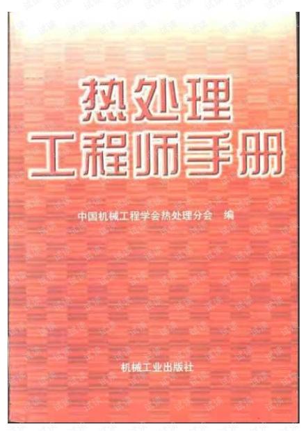 热处理工程师手册.pdf