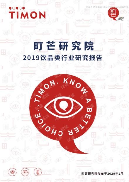 2019饮品类行业研究报告精品报告2020.pdf