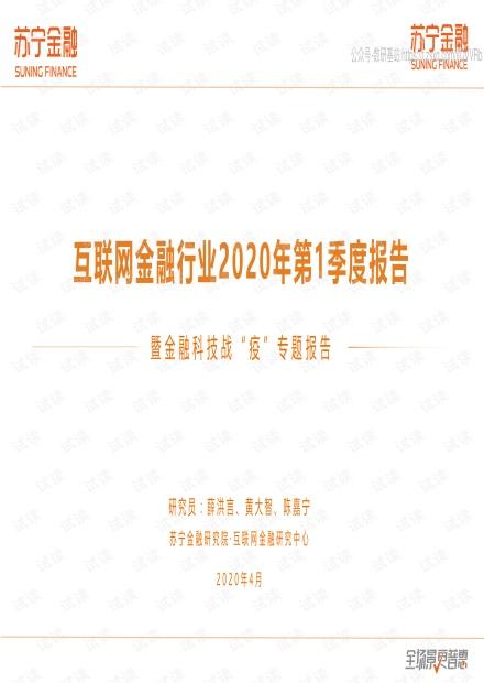 2020Q1互联网金融行业报告暨金融科技战疫专题报告-苏宁金融-2020.pdf