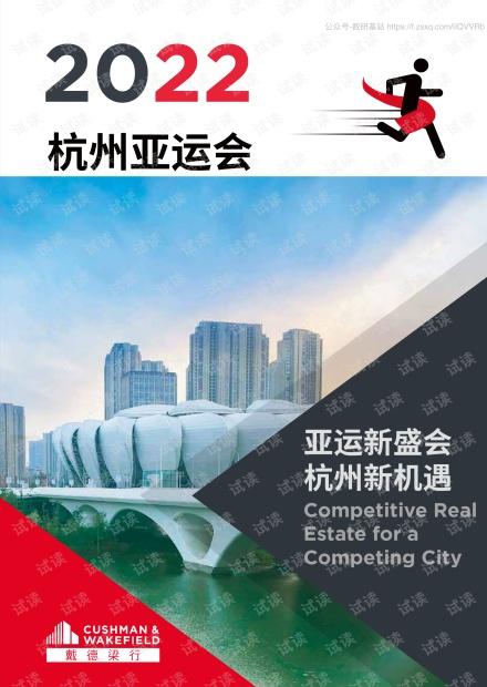2020杭州亚运会:亚运新盛会,杭州新机遇精品报告2020.pdf