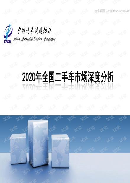 2020年2月全国二手车市场深度分析-CADA-202003精品报告2020.pdf