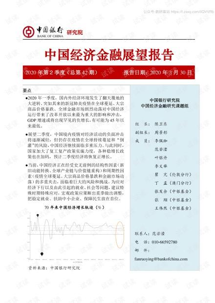 2020年第2季度中国经济金融展望报告精品报告2020.pdf
