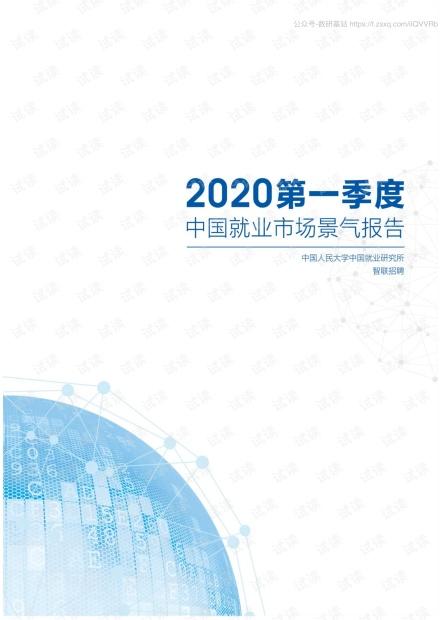 2020年一季度中国就业市场景气报告-中国人大+智联-202004精品报告2020.pdf