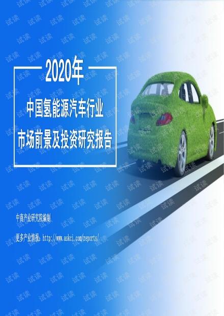 2020年中国氢能源汽车行业市场前景及投资研究报告精品报告2020.pdf