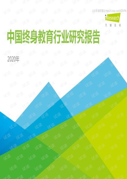 2020年中国终身教育行业研究报告精品报告2020.pdf