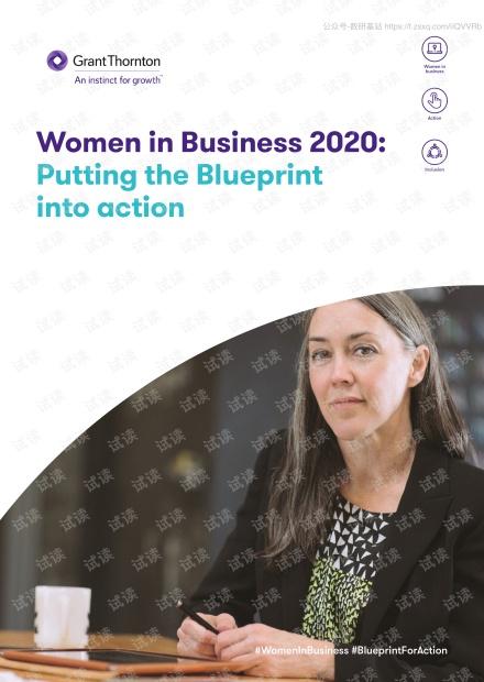 2020商业女性调查报告(英文版)精品报告2020.pdf