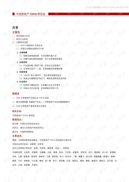 2020中国房地产百强企业研究主报告精品报告2020.pdf