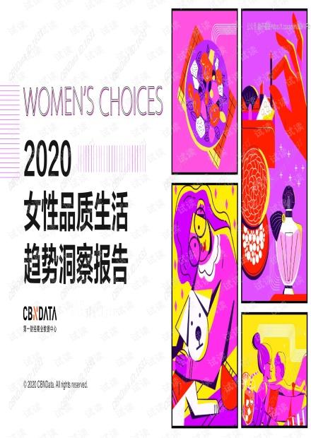 CBNData-2020女性品质生活趋势洞察报告-2020.pdf