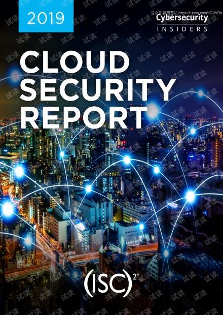 Cybersecurity-2019年云安全报告(英文)-2020.pdf