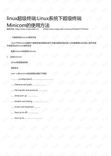 linux超级终端minicom使用手册
