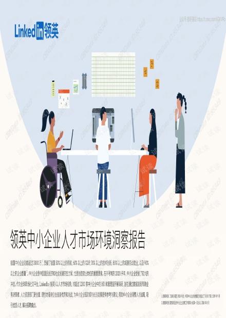 领英中小企业人才市场环境洞察报告-领英-202004精品报告2020.pdf