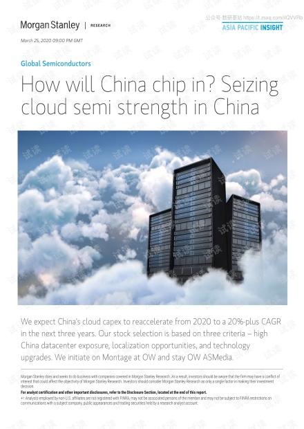 摩根士丹利-全球半导体竞赛:中国将如何布局?-2020.3.pdf
