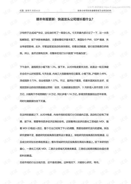 顺丰年报更新:快递龙头公司增长看什么?精品报告2020.pdf