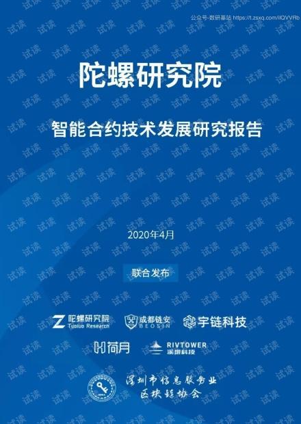 陀螺研究院-区块链智能合约技术发展研究报告-2020.pdf