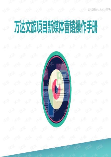 万达文旅新媒体手册精品报告2020.pdf