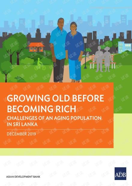 未富先老:斯里兰卡人口老龄化的挑战(英文版)精品报告2020.pdf