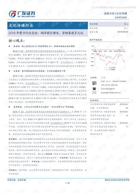 文化传媒行业2019年图书行业总结:码洋稳定增长,营销渠道多元化-20190603-广发证券-21页精品报告2020.pdf