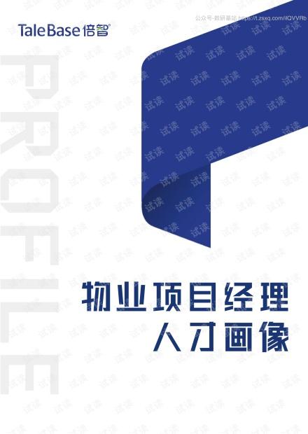 物业项目经理人才画像精品报告2020.pdf