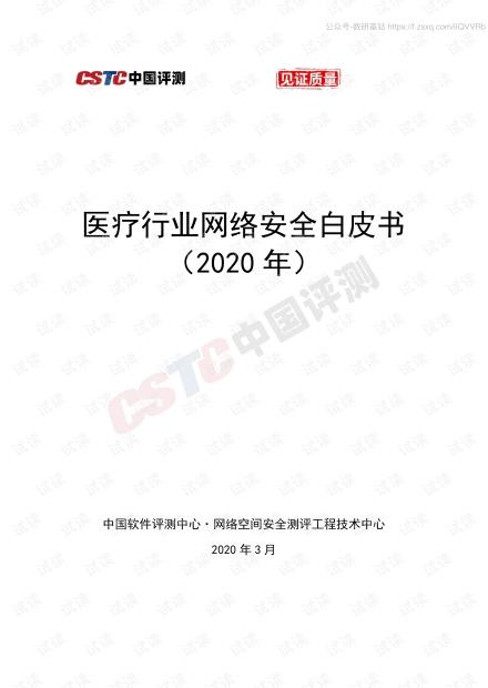 医疗行业网络安全白皮书2020-CSTC-202003精品报告2020.pdf
