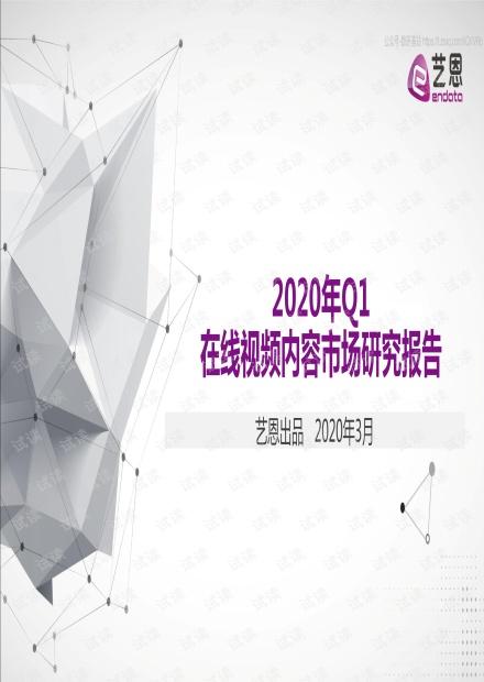 艺恩-2020Q1在线视频内容市场研究报告-2020.pdf