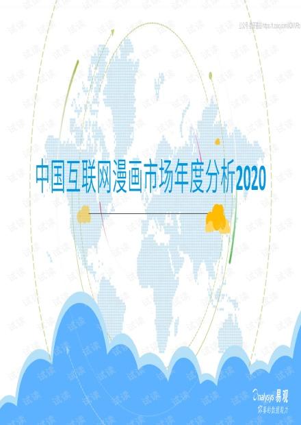 易观-中国互联网漫画市场年度分析2020-2020.3.pdf