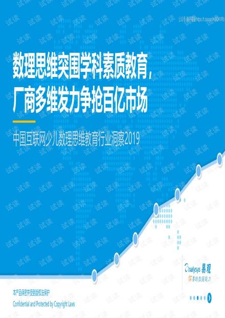 易观-中国互联网少儿数理思维教育行业洞察2019-2019.12.pdf