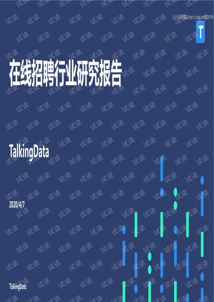 在线招聘行业研究报告-TalkingData-2020.pdf